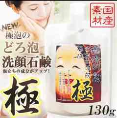 【在庫のみ】どろ泡洗顔 極 130g  大人気な洗顔! どろあわ泥泡