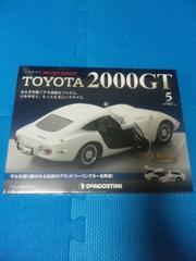 週刊 トヨタ 2000GT Vol.5 未開封 TOYOTA デアゴスティーニ