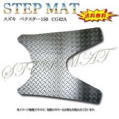 送料無料 松印アルミ調ステップマット ■ ヴェクスター150 CG42A