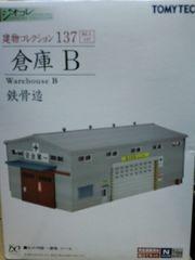 ジオコレ 倉庫B 鉄骨造