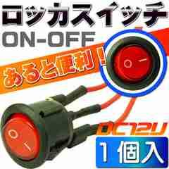 スイッチ汎用ON-OFF 2極DC12V専用 丸型赤色 as1102
