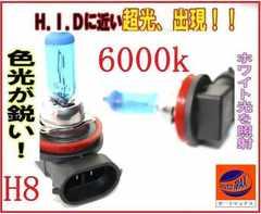 H8��HID��6000k/���ܲ�/2�{1��ĐV�i�۹�������12V�Ԍ��Ή�