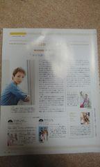 宝塚歌劇団 雪組 早霧せいな 切り抜き1枚 婦人画報 2014年4月号