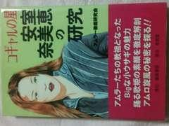 絶版【安室奈美恵】の研究