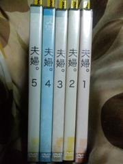 《TVドラマ/夫婦。》【全巻set】レンタル品