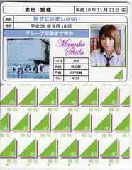 志田愛佳 世界には愛しかない 免許証カード 欅坂46