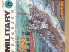 イカロス出版 MILITARY CLASSICS No.17 巻頭特集「高雄」型重巡洋艦