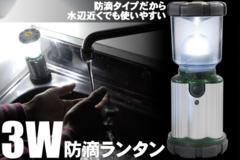 ☆3W LED防滴ランタン 防滴仕様で水辺での使用も可能!
