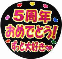 5周年おめでとう ファンサ 手作りうちわ シール Kis-My-Ft2