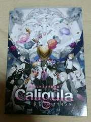 Caligula(カリギュラ)予約特典 特製ビジュアルブックレット&CD