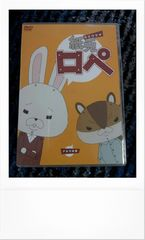 DVD 紙兎ロペ カミウサギロペ