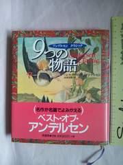 アンデルセンクラシック 9つの物語 (童話)名画が素敵 大人にも。