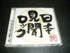 CD「ザ・コブラツイスターズ/日本見聞ロック」06年盤 即決