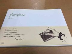 写真 エッセイ集 plain place / e.おさかべ 切手払い可能