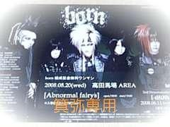 BORN2008〜09年フライヤー3枚◆美品即決