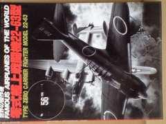 文林堂 世界の傑作機 No.56 零式艦上戦闘機22-63型