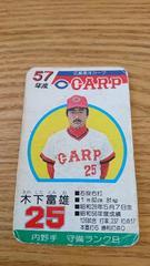 タカラプロ野球カードゲーム57年広島東洋、木下  富雄
