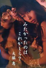 大堀恵 みたかったのはこれかしら? 元AKB48 SDN48 DVD