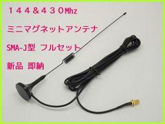 144 & 430 ミニ マグネット アンテナ SMAJ-S 新品