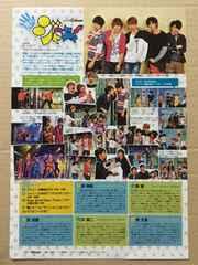 まいジャニ 向井平野永瀬西畑大西◆月刊TVnavi 2015年8月号 1P
