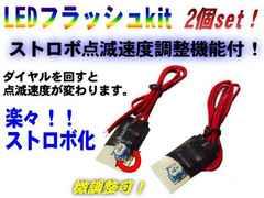 点滅速度調整可 LEDストロボフラッシャーキット/2個 フラッシュ