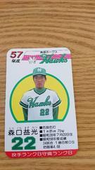 タカラプロ野球カードゲーム57年南海、森口   益光