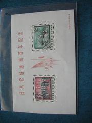 日米修好条約 記念小型シート 1960年