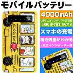 スヌーピー モバイルバッテリー 4000mAh SNG-132B Gu045