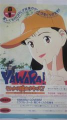 YAWARA! ����䂯���ʂ�����!! � 2���