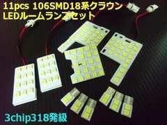 18#系クラウン・サンルーフ仕様車専用/LEDルームランプセット