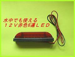 省電力・高寿命・高効率 12V 防水 6LED マーカー 新品  (赤)