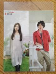 新品嵐相葉雅紀北川景子住友生命クリアファイル雑貨ジャニーズ非売品