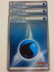 基本みずエネルギー 100/BW-P ポケットモンスター 3枚セット