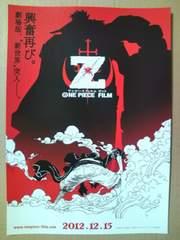 映画「ONE PIECE FILM Z ワンピースフィルムゼット」チラシ5枚�@