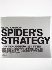 �������C�ʐ^�W���SPIDER'S STRATEGY����ѕt��