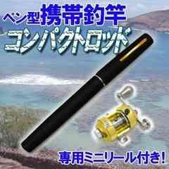 リール付/携帯ペン型釣竿◆コンパクトロッド/黒
