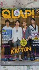 KAT-TUN QLAP!2014年6月