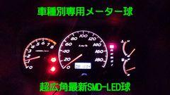 送料無料☆ワゴンR.MC12MC22メーターSMDLED球