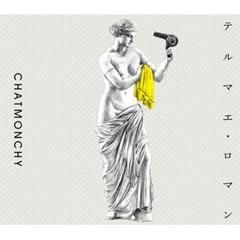 チャットモンチー「テルマエ・ロマン」chatmonchy