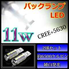 30系 ウインダム LED バックランプ T16 11w ホワイト