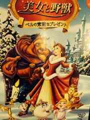 映画 美女と野獣 ベルの素敵なプレゼント 正規品 ディズニー