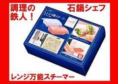 激安◆石鍋シェフ レンジ万能シリコンスチーマー◆レシピ付