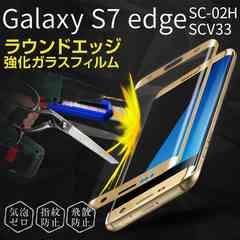 Galaxy S7 edge SC-02H / SCV33 強化ガラス保護フィルム 同梱OK