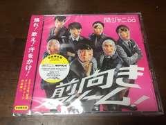 関ジャニ∞「前向きスクリーム」初回限定盤!新品未開封!