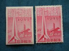 日本貿易博覧会 5円 2種 目打ち有り、無し
