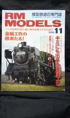 ネコパブリッシング RM MODELS 1996年11月号