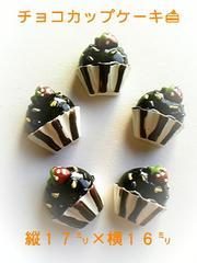 チョコカップケーキ♪�D個セット