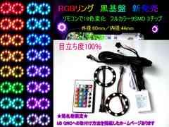 ★bB QNC リモコンで16色変化 RGBエンジェルアイ/LEDリング60�o