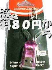 【USB2.0対応】microSDカードリーダー 未開封新品普通郵便OK
