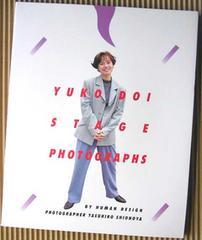 [ムック] 土居裕子 舞台写真集(初版)